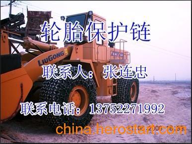 """供应天津山兴轮胎保护链""""双耐磨型""""保护链"""