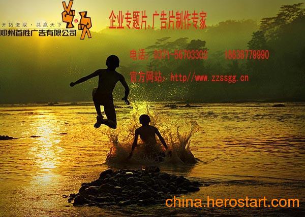 供应河南广告片制作,河南专题片制作,郑州宣传片制作,河南宣传片制作