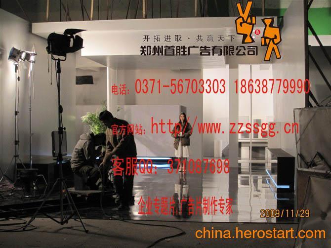 供应郑州影视广告公司,郑州专题片制作公司,郑州企业专题片制作,郑州影视广告制作