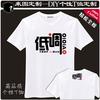 供应合肥短袖T恤上印公司logoT恤印字定做广告衫