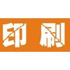 南京最好的宣传册印刷加工 南京台历印刷价格 对联印刷哪家好