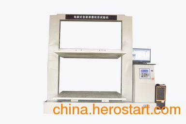 供应智能纸箱抗压试验机 智能纸箱抗压检测机