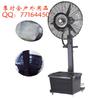 供应降温设备、工厂直销喷雾风扇