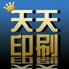 南京宣传册彩页印刷厂 最大的台历制作印刷公司 印刷厂哪家好?