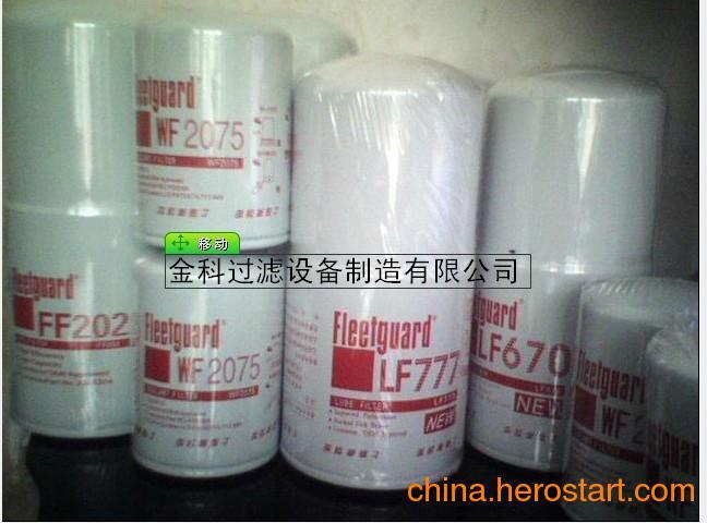 供应弗列加滤芯FF202 WF2075 LF777 LF670