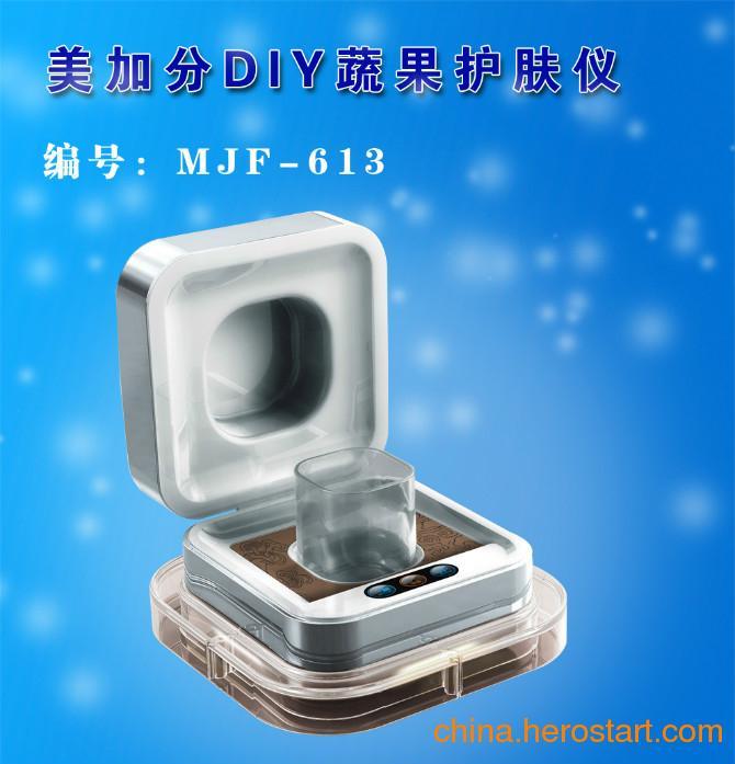 供应果蔬面膜机 亲手制作面膜的小家电