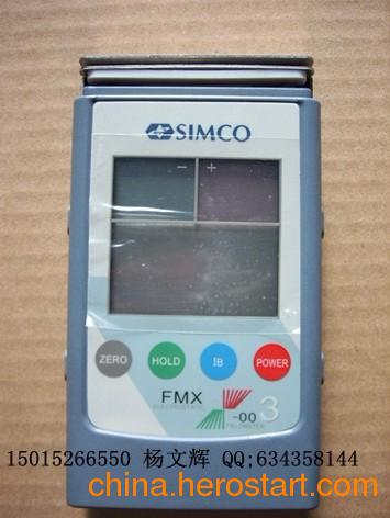 供应静电电压测试仪SIMCO FMX-003静电场测试仪