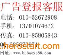 供应【中国技术市场报电话】-中国技术市场报广告部电话