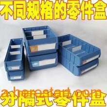 供应厂家直销pp材质特价安徽分隔式零件盒,量大可定做