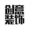 供应哈尔滨创意装饰公司-价格清澈透明,材料环保如水