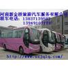 供应郑州大巴包车郑州旅游大巴包车,郑州旅游包车价格