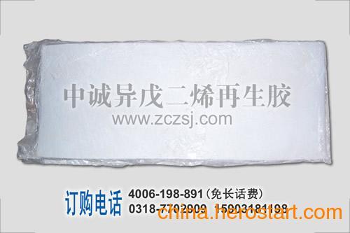 供应异戊二烯再生胶