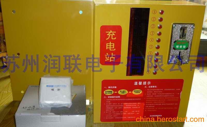 供应江苏物业小区投币式自助电动车充电站