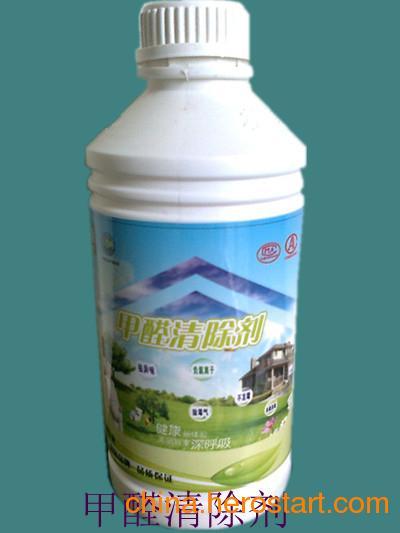 供应厂家直销优质专用去除甲醛保质保量甲醛清除剂(贵美火爆招商加盟中)