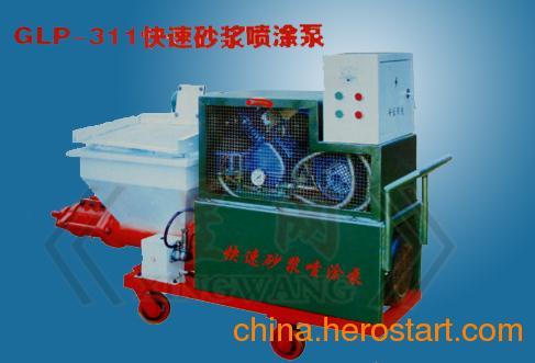 供应GLP-311型快速砂浆喷涂机 快速砂浆喷涂机
