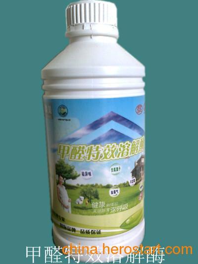 供应厂家批发室内空气清除毒素甲醛特效溶解酶|国家重点扶持企业