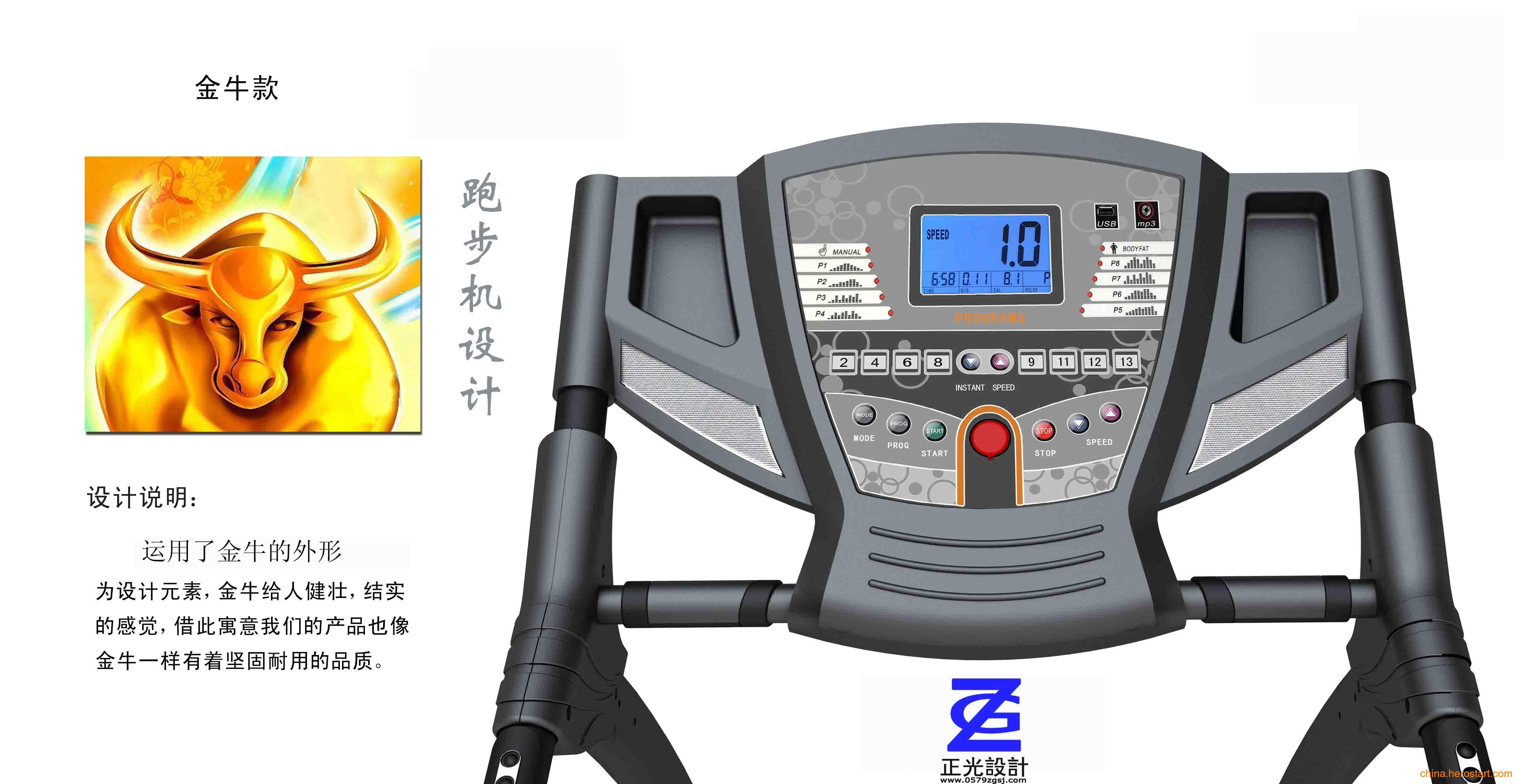供应永康健身器材设计