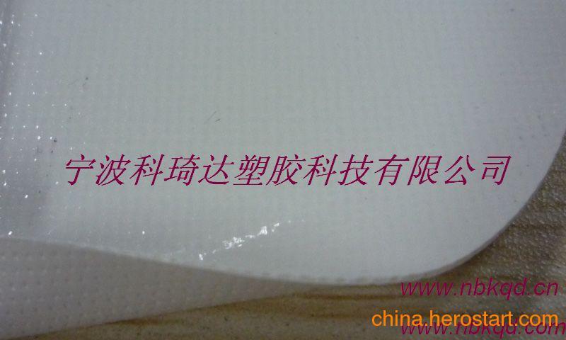 供应阻燃耐寒高弹无折白PVC夹网布篷布面料(KQD-A-156)