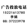 供应海口晚报广告代理公司(李娟)-静宸广告