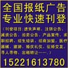 供应宁波日报广告代理公司(李娟)-静宸广告