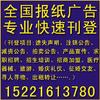 供应今日早报广告代理公司(李娟)-静宸广告
