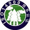 供应承德ISO14001环境管理体系认证中心