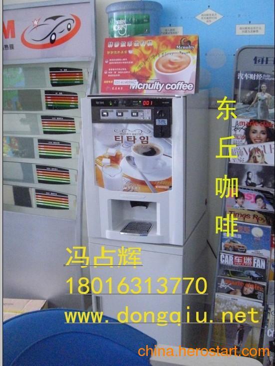供应淮安投币式咖啡机盐城投币咖啡机价格原料扬州饮料机项目