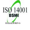 供应石家庄ISO14001环境管理体系认证中心