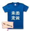 北京广告衫 广告衫印字 t恤上印字 北京文化衫