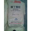 供应顺丁橡胶:BR9000