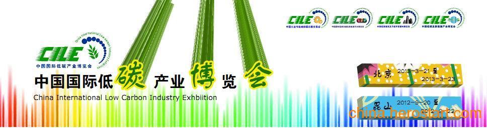 供应2012昆山国际节能环保材料博览会