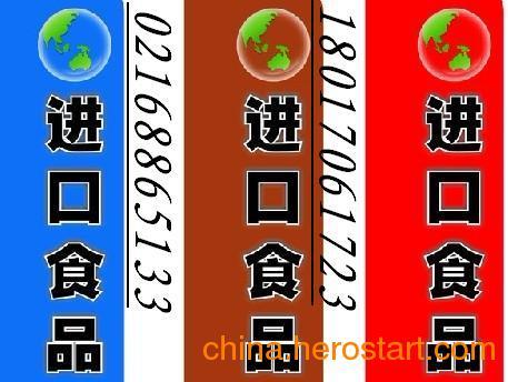 供应果冻/果干/蜜饯进口清关代理/专业食品报关行