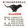 供应漳州切削油厦门埃克森贸易有限公司