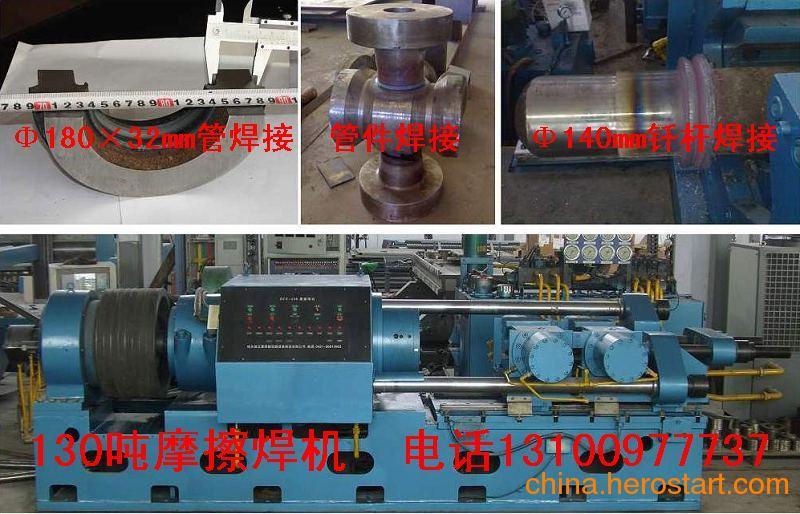 供应130吨摩擦焊机——130吨摩擦焊机