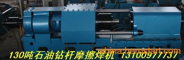 供应130吨石油钻杆摩擦焊机——130吨石油钻杆摩擦焊机