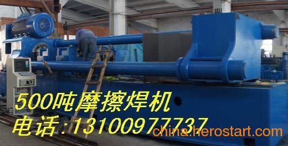 供应500吨摩擦焊机——再填国内空白!