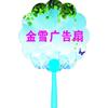 供应【玉林广告扇制作】首选金雪广告扇