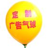 供应广告气球订做乳胶气球婚庆气球