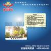 供应停车IC高温卡厂家、高温IC卡定制、高温停车IC卡设计