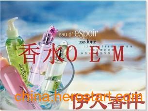 供应香水加工,香水OEM,香水ODM,香水代加工,香水贴牌