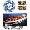 供应乐风货运代理海运广州至加拿大散货拼箱到门海运费查询