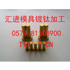 供应冲棒镀钛、冲棒镀钛厂、镀钛厂冲棒镀钛、镀钛加工
