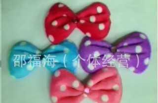 《义乌秀秀饰花厂》厂家直销 围巾耳罩多用途领结 新印点单层领结