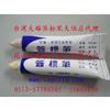供应漳州防染笔,漳州大雄标签笔,漳州布料记号笔台湾厂家批发价格