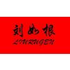 国内最专业的刹车片厂家-柳工装载机专用制动器衬片刘如根刹车片