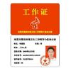 供应工厂考勤卡制作,工厂IC卡制作,员工卡ID卡制作