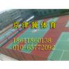 网球场地建造商-网球场地涂料供应商-网球场地施工厂家-网球场材料厂家-网球场施工-网球场材料