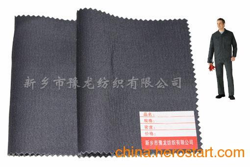 供应7OZ尼龙棉防火布
