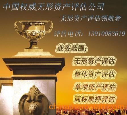 供应北京驰名商标评估公司