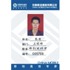 供应生产小区IC卡出入证,制作IC卡贵宾卡,制作IC卡人像卡,IC卡制作